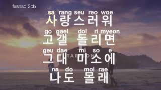 [KARAOKE] Taeyeon - U R
