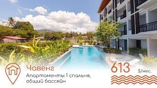 Самуи. Обзор апартаментов с 1 спальней и общим бассейном. Район Чавенг.
