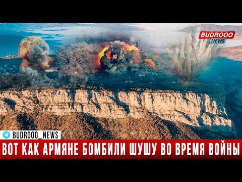 Вот как армяне бомбили Шушу во время войны