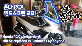 Honda PCX scooter window scree…