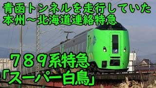 【懐映像】789系特急「スーパー白鳥」青森駅発車!