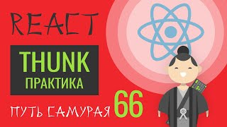 66 - React JS - урок redux-thunk в деталях (практика)