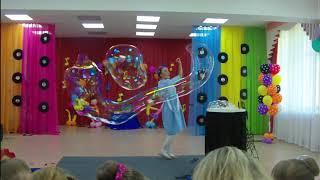 шоу мыльных пузырей\выпускной в детском саду стиляги\часть2