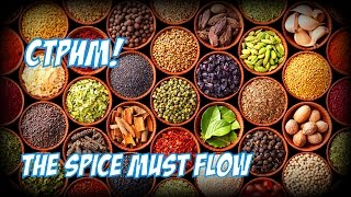 EUROPA UNIVERSALIS (Пасай) ► The Spice must Flow продолжение!