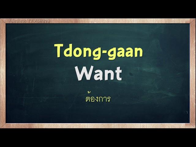 THAI TIME EP.505 Learn to speak thai, read thai, write thai Thai lesson