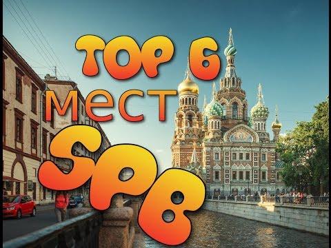 Интересные места Петербурга Завтра в Питере