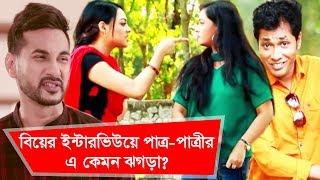 বিয়ের ইন্টারভিউয়ে পাত্র-পাত্রীর এ কেমন ঝগড়া? | Funny Moment - EP 84 | Boishakhi TV Comedy