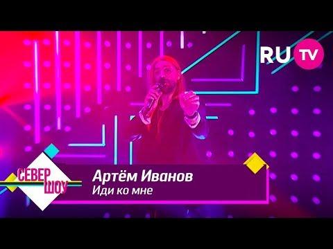 Артем Иванов —