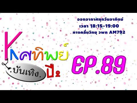เกศทิพย์บันเทิง ปี2 EP.89 | รายการวิทยุ