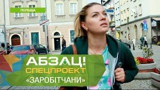 Мусорить и зарабатывать на этом? Заробітчани в Польше  2 сезон  Часть 13   Абзац!   09 03 2017