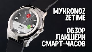 MyKronoz ZeTime Обзор первых гибридных умных часов!