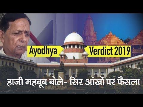 ayodhya-verdict-2019:-haji-mehboob-ने-supreme-court-के-फैसले-पर-कहा--सिर-आंखों-पर-फैसला