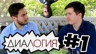 Диалогия #1 // Фильм «Антон Чехов» (2015)