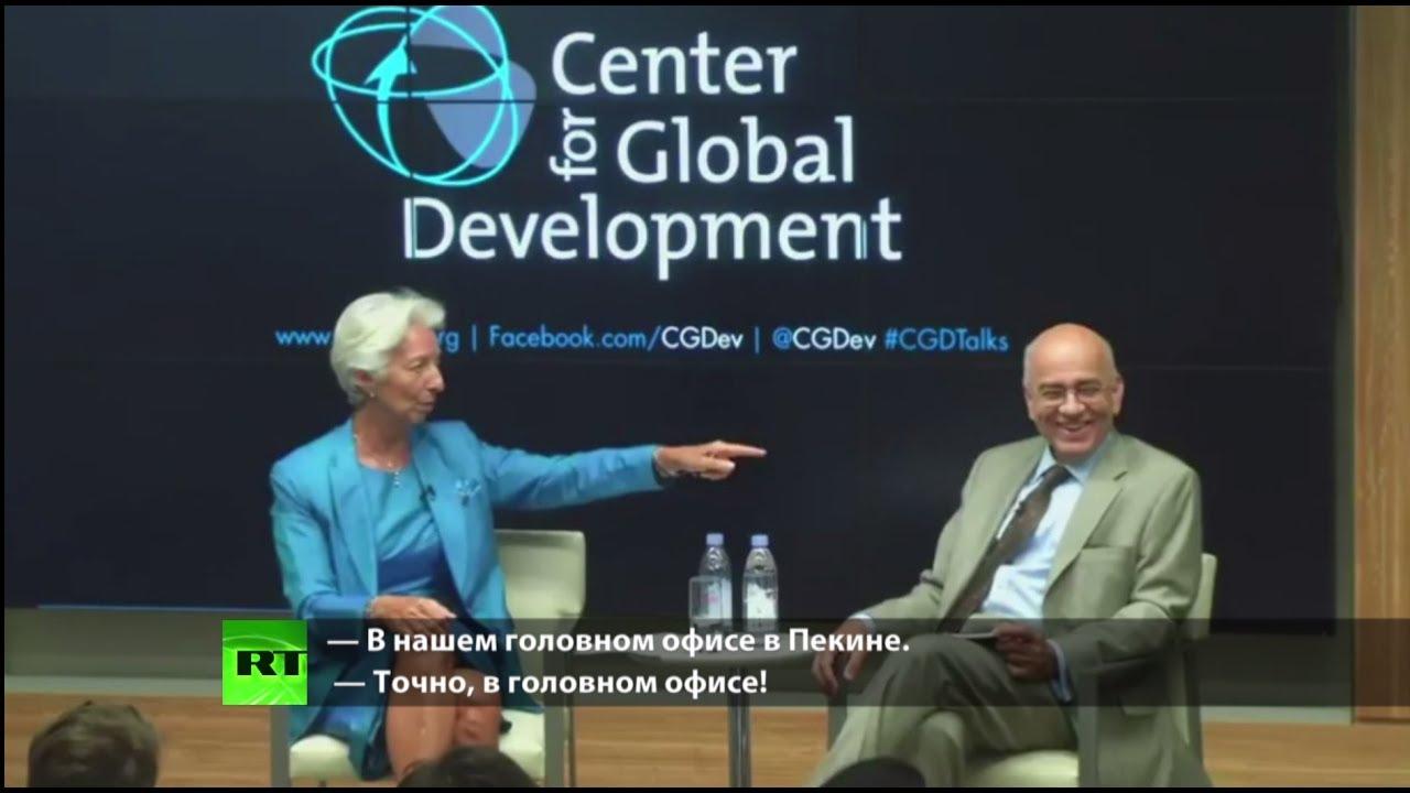 Глава МВФ: Через 10 лет штаб-квартира организации может переехать в Пекин