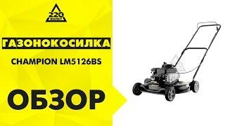 видео Газонокосилка бензиновая Champion