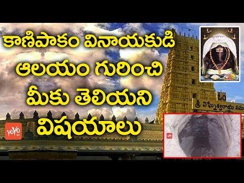 కాణిపాకంఆలయం గురించి మీకు తెలియని విషయాలు | History Behind Kanipakam Vinayaka Swamy Temple  YOYOTV