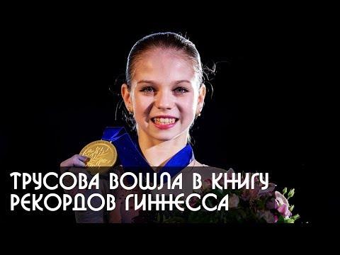 Фигуристка Александра Трусова вошла в Книгу рекордов Гиннесса