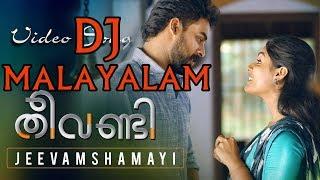 jeevamshamayi remix | dj songs | theevandi | malayalam | 3d song | 2018 | tovino