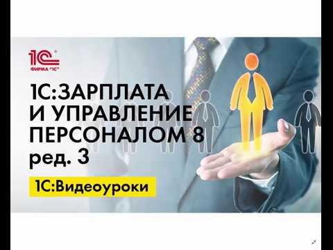 Указание сведений о регистрации в налоговом органе в 1С:ЗУП ред.3