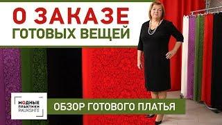 Обзор двухслойного платья из крепа и кружева Заказ готовых вещей в интернет-магазине Тканевый Бутик