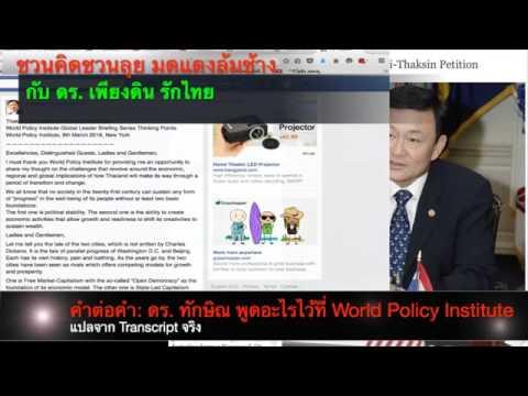 คำต่อคำ ดร  ทักษิณ ไปพูดอะไรไว้ ที่ World Policy Institute 9 มีนาคม  2559