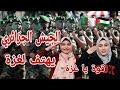 ردة فعل فلسطينيات 🇵🇸 على الجيش الجزائري 🇩🇿  وحب جزائري لم يسبق له مثيل  في هدف تاريخي لفلسطين ❤