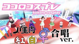 【MV】ココロコスプレ「バ美肉紅白」合唱 ver.