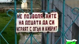 Луда работа  Това само в България може да се случи !!!