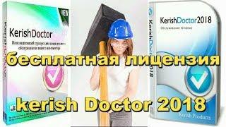 Активация kerish doctor 2017 лицензионный ключ
