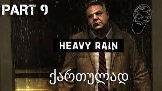 Heavy Rain PS4 ქართულად ნაწილი 9 ვინ არის მკვლელი????