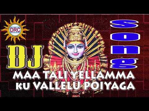maa thali yellamma ku vallelu||drc dj songs||telugu bhakthi songs||