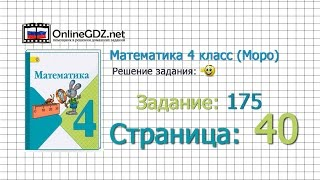 Страница 40 Задание 175 – Математика 4 класс (Моро) Часть 1