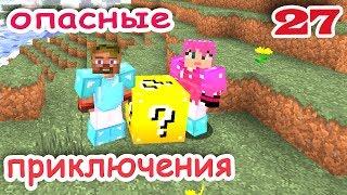 ч.27 Minecraft Опасные приключения - Отправляемся в горы (Лаки блоки)