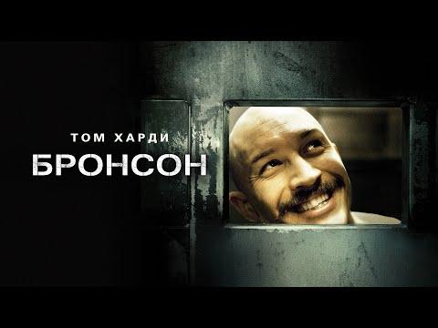 Бронсон (Фильм 2008) Боевик, драма, биография, криминал
