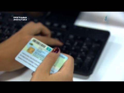 Личные данные казахстанцев «слили» в сеть