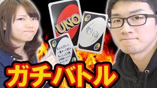 【UNO】UUUMの方々と新ルールでガチバトル決行! thumbnail
