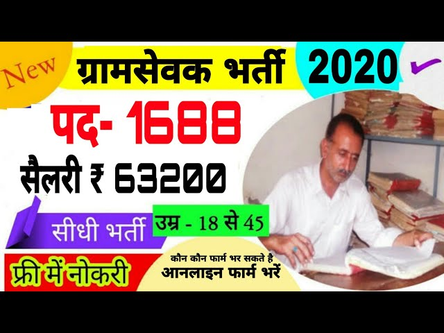 ग्राम सेवक भर्ती 2020 // Gram sevak bharti 2020// Online Apply // Gram sevak Recruitment 2020