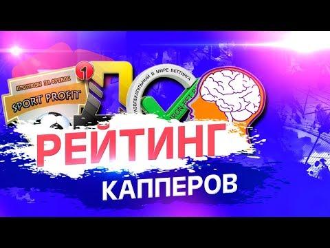 РЕЙТИНГ КАППЕРОВ. SPORT