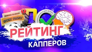 РЕЙТИНГ КАППЕРОВ. SPORT PROFIT, Smart Ставка, Дневник спортивного аналитика, Железная Ставка