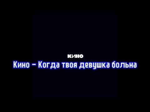 [한글가사/독음] Виктор цой - Когда твоя девушка больна