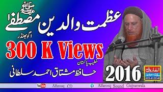 Mushtaq Ahmad Sultani Igho Bhindar 26-1-2015