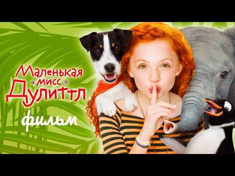 Мультфильм про девочку которая умела разговаривать с животными