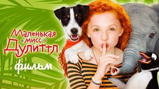 Маленькая мисс Дулиттл / Фильм HD