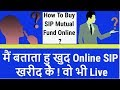 How To Buy SIP Mutual funds online | Kotak | Original Live Purchase Fund, step by step | Hindi
