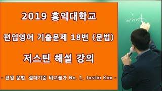 2019 홍익대학교 편…