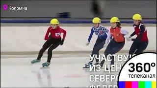 Коломна принимает финал межрегиональных соревнований первенства России по шорт-треку