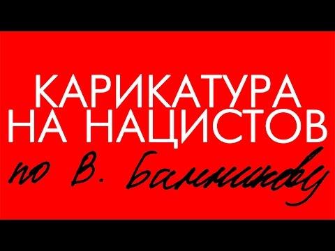 Карикатура на нацистов по В. Банникову