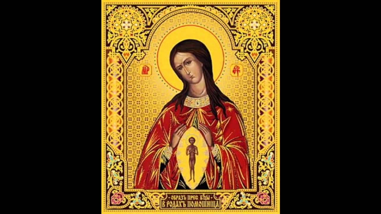 Молитва Божией Матери «В родах помощница»