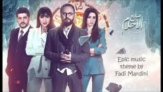 الموسيقى التصويرية لمسلسل صانع الأحلام Fadi Mardini / Epic Music Theme