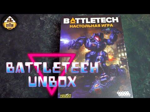 Battletech - настольная игра   Unboxing   Нетленная классика!